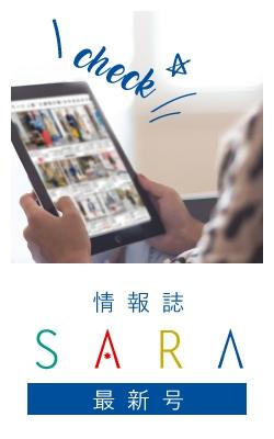 情報誌SARA最新号