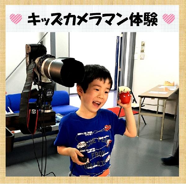 『キッズカメラマン体験会 』  〜キミがママの専属カメラマン〜