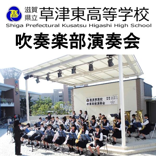 草津東高校吹奏楽部演奏会