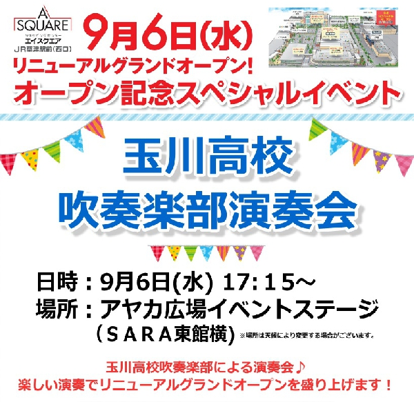 七夕JAZZ LIVE!!