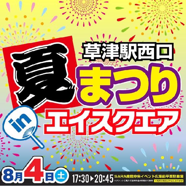 草津駅西口夏まつり in エイスクエア