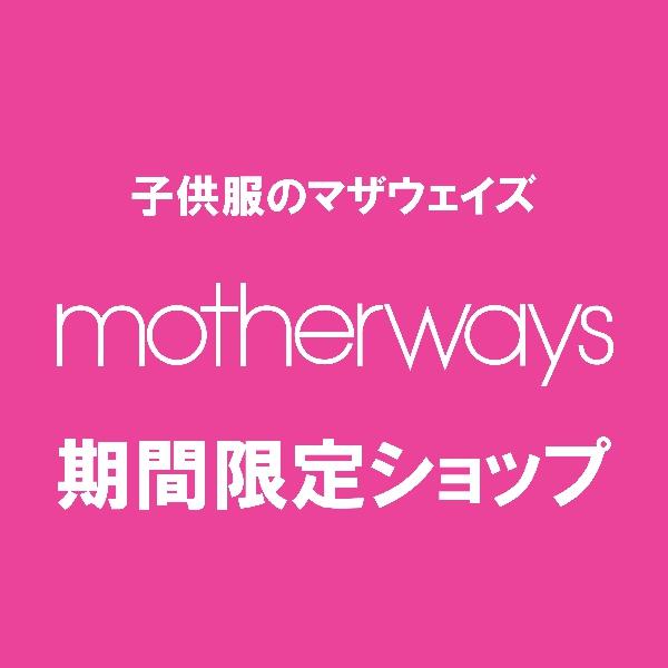マザウェイズ期間限定ショップOPEN!