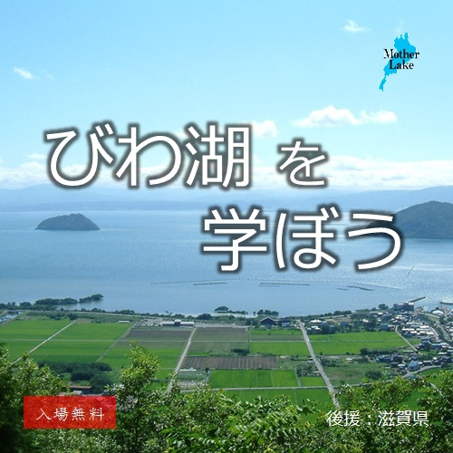 「びわ湖を学ぼう」パネル展示