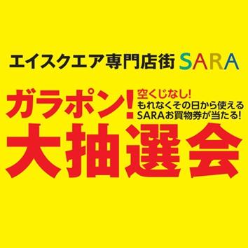 専門店街SARA ガラポン大抽選会!