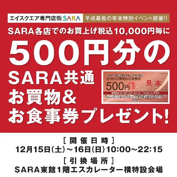 年末特別イベント SARA共通お買物&お食事券プレゼント!