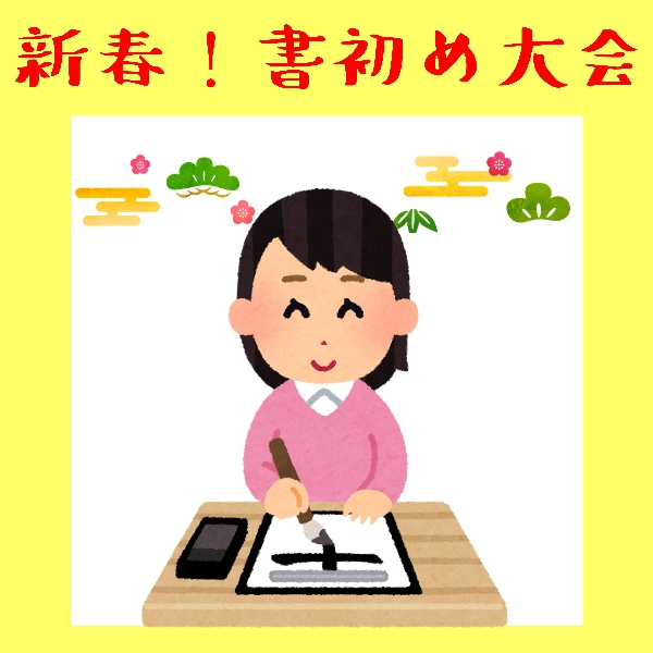 新春!書初め大会