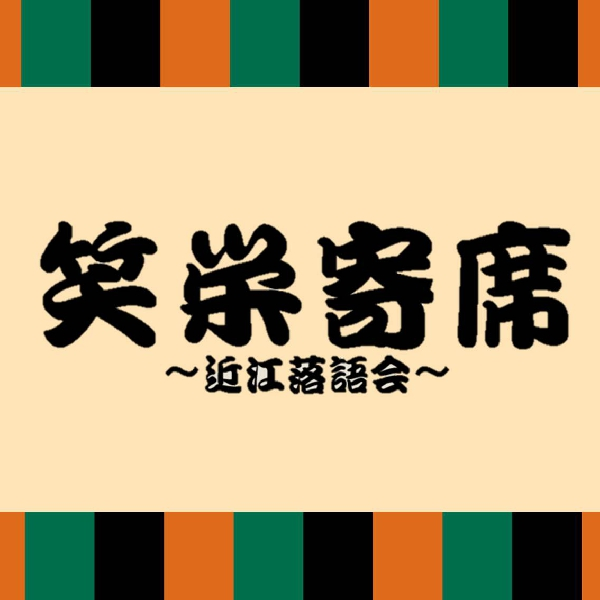 新春初笑落語「笑栄寄席」