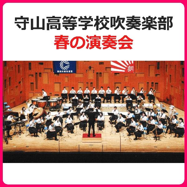 守山高校吹奏楽部 春の演奏会