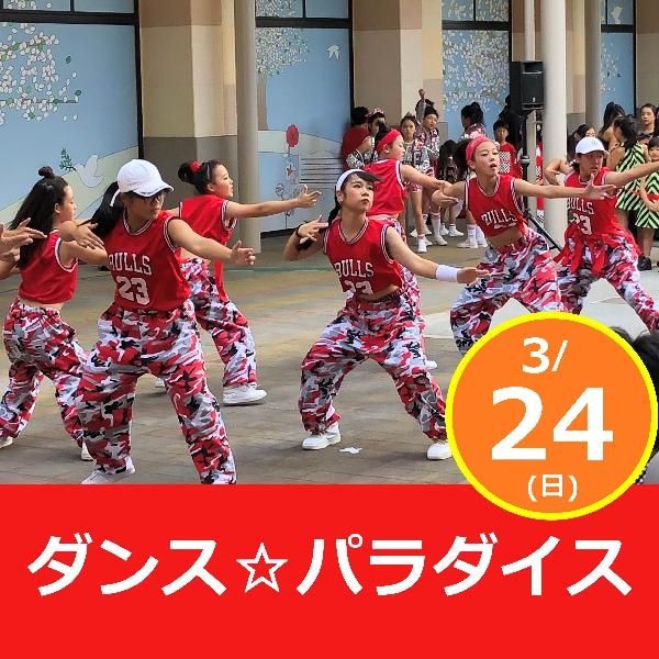ダンス☆パラダイス