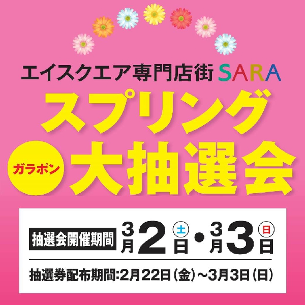 専門店街SARA スプリングガラポン大抽選会
