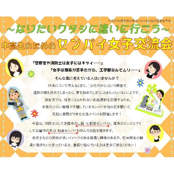 中高生のためのセンパイ女子交流会