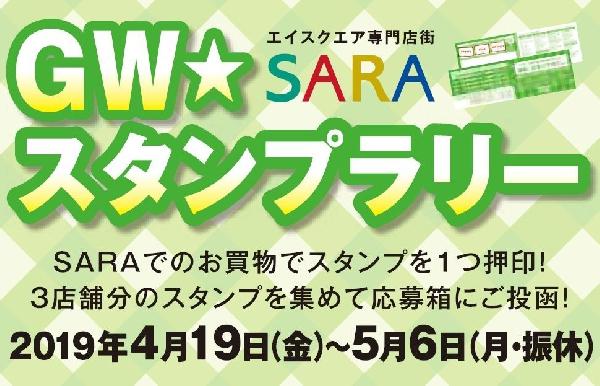 SARA GW☆スタンプラリー