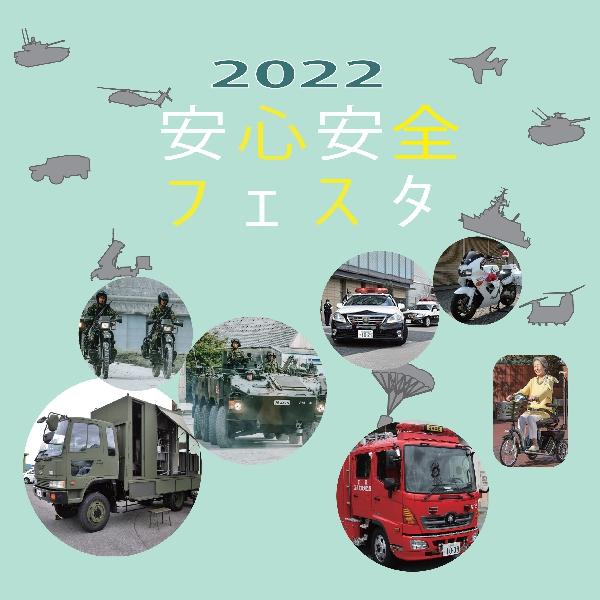 滋賀安心安全フェスタ2020