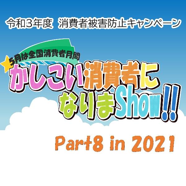 かしこい消費者になりまShow!!Part6 in 2019
