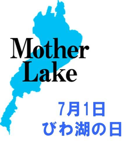 琵琶湖の多様な価値を知ろう!「びわ湖の日」展