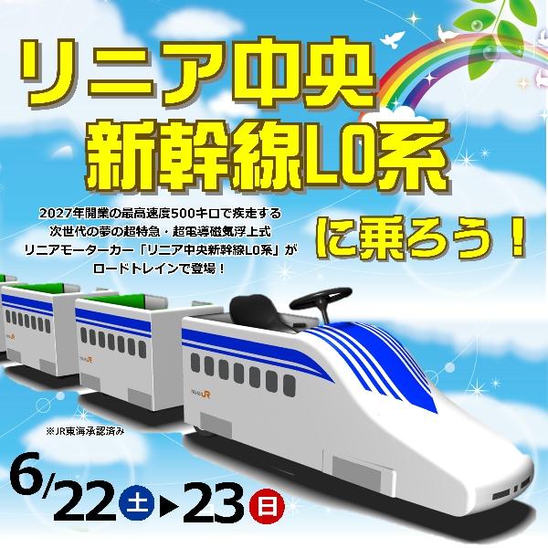 リニア中央新幹線L0系に乗ろう!