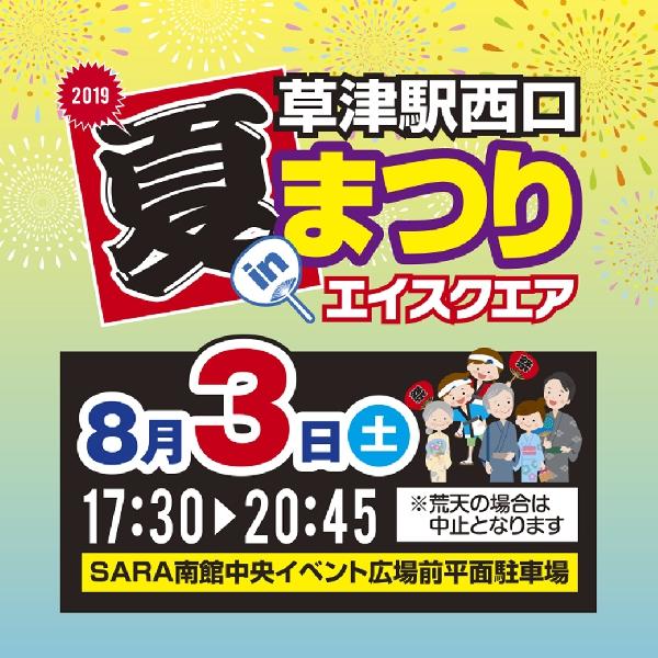 草津駅西口夏祭り in エイスクエア