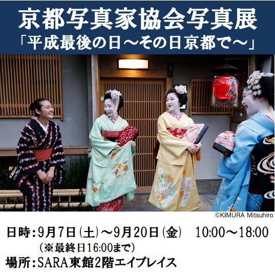 京都写真家協会写真展「平成最後の日~その日京都で~」