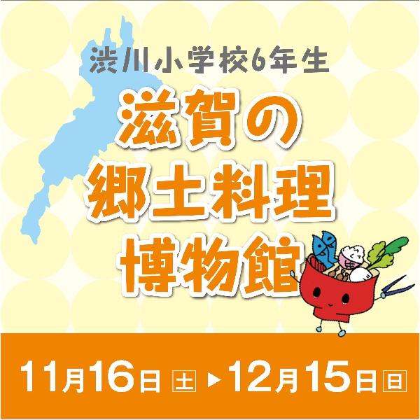 渋川小学校6年生「滋賀の郷土料理博物館」