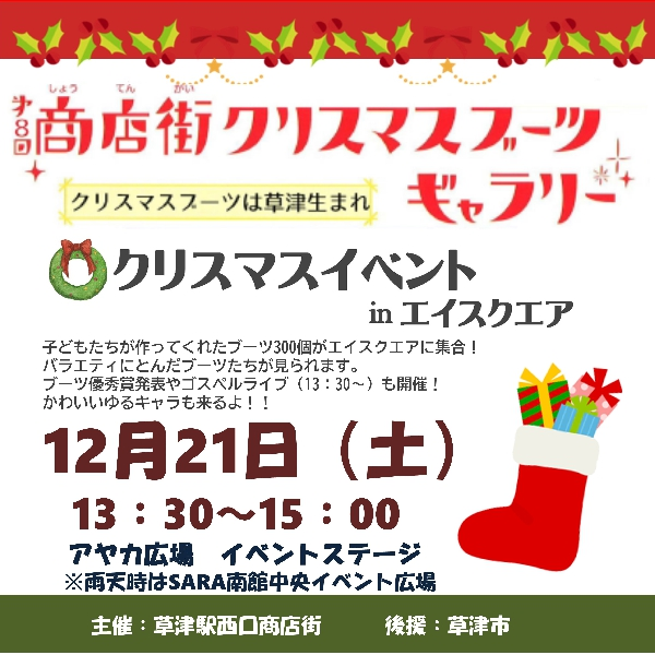 第8回 商店街クリスマスブーツギャラリー