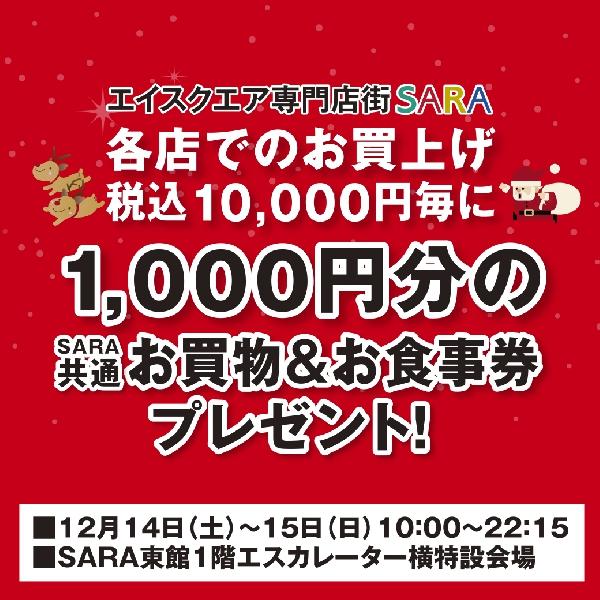 特別クリスマスイベント SARA共通お買物券&お食事券プレゼント♪