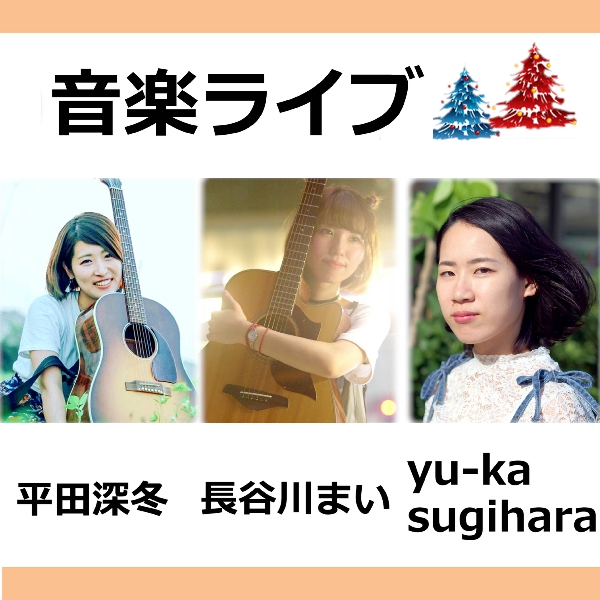 音楽ライブ 平田深冬/長谷川まい/yu-ka sugihara