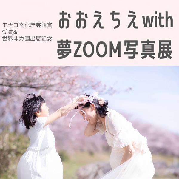 おおえちえwith夢ZOOM写真展