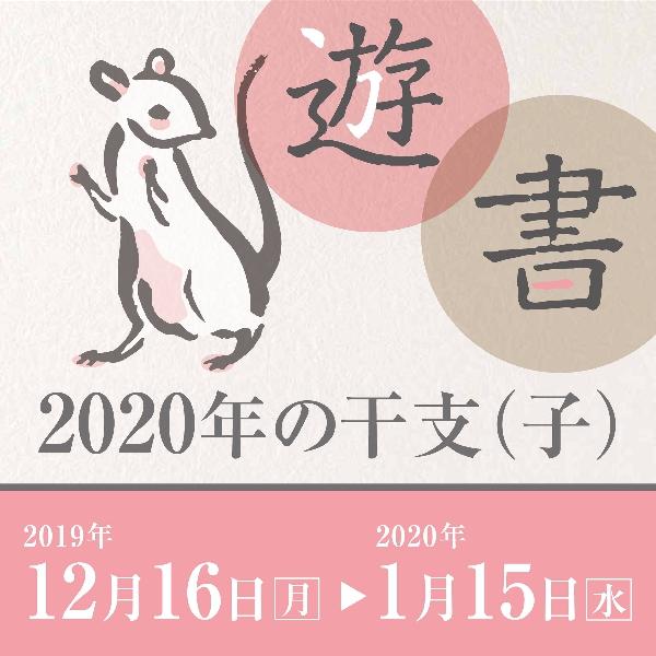遊書 2020年の干支(子)