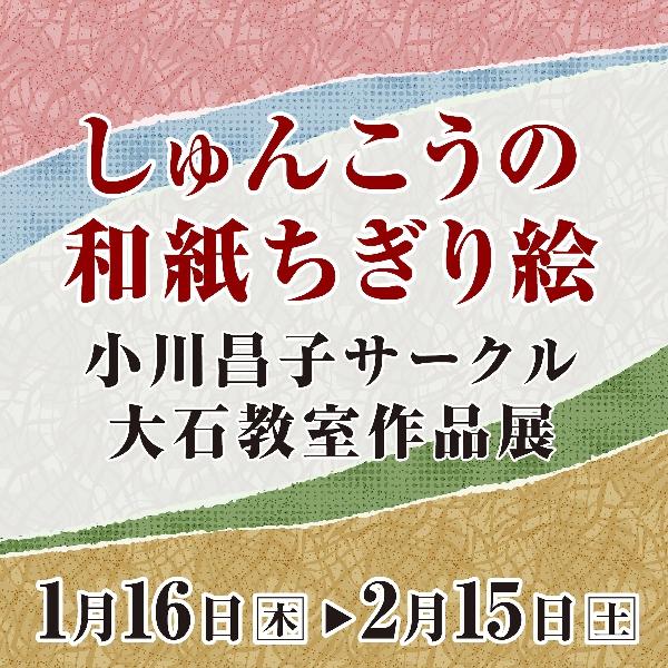 しゅんこうの和紙ちぎり絵 小川昌子サークル大石教室作品展
