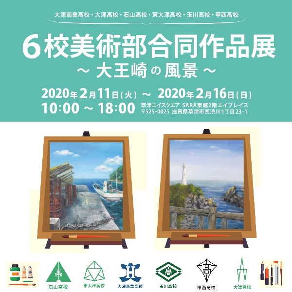 6高校美術部合同作品展~大王崎の風景~