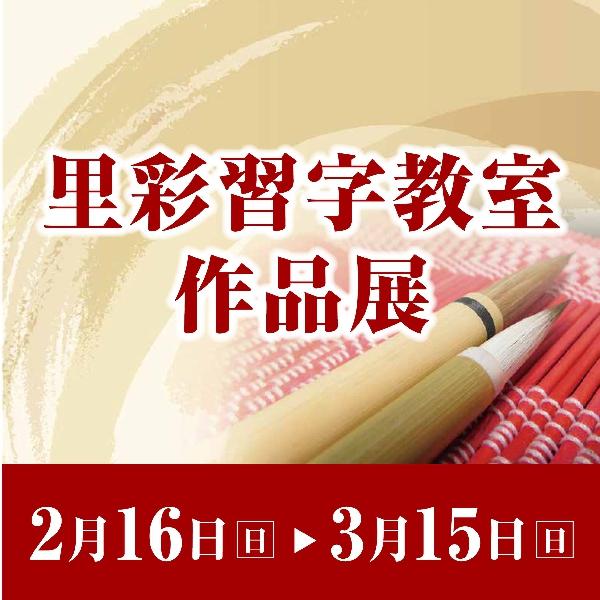 里彩習字教室作品展