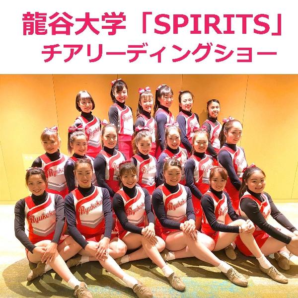 ※中止のご案内※龍谷大学「SPIRITS」チアリーディングショー