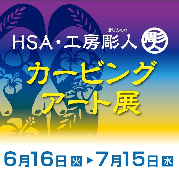 HSA・工房彫人 カービングアート展