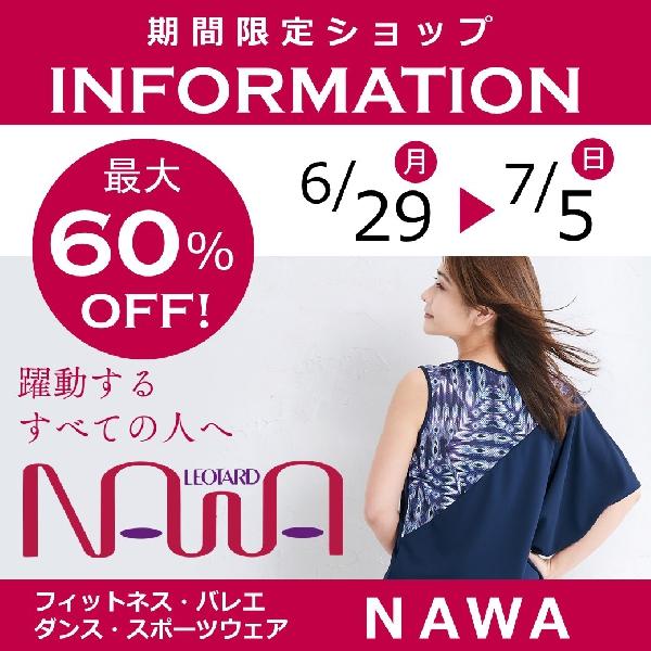 フィットネス・ダンスウェアNAWA(ナワ)期間限定ショップ