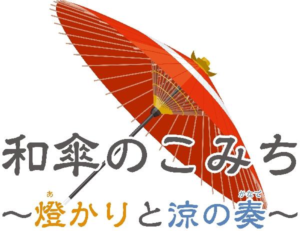 和傘のこみち ~燈かりと涼の奏~