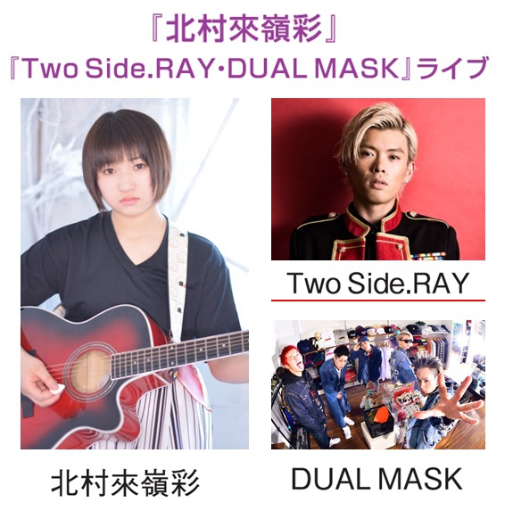 北村來嶺彩・Two Side .RAY・DUAL MASK ライブ