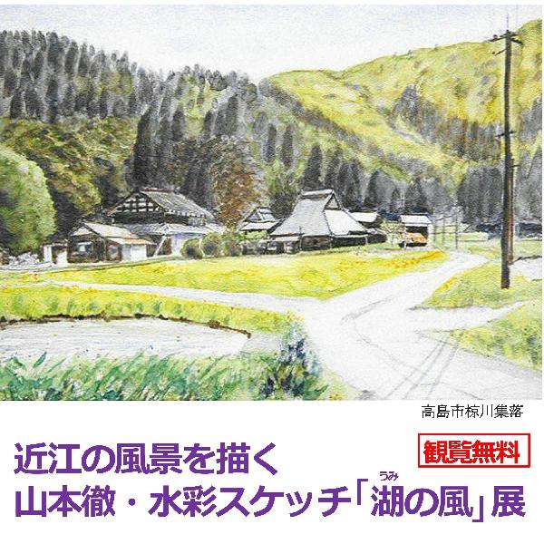 近江の風景を描く 山本徹・水彩スケッチ「湖の風」展