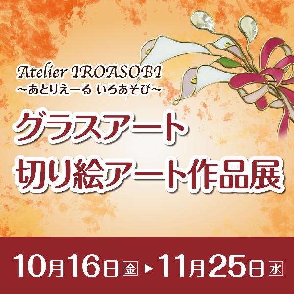 Atelier IROASOBI「グラスアート作品展」