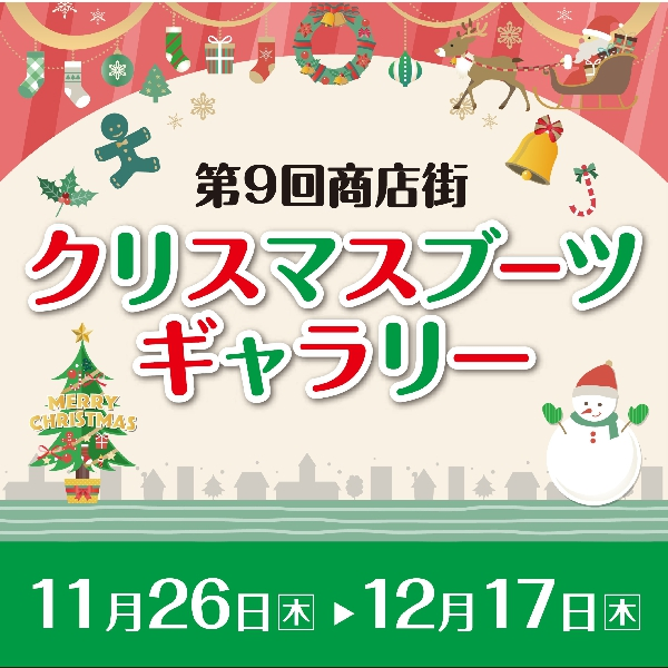 第9回商店街 クリスマスブーツギャラリー