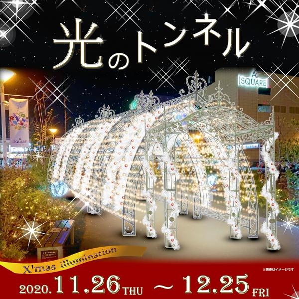 【クリスマスイルミネーション】光のトンネル
