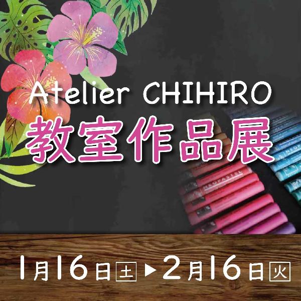 Atelier CHIHIRO チョークアート教室作品展