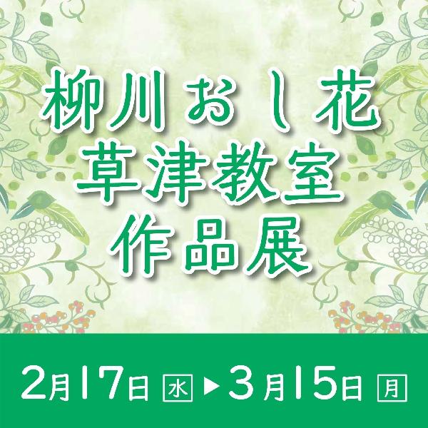 柳川おし花草津教室作品展