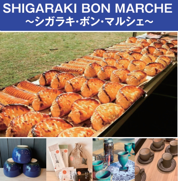 SHIGARAKI BON MARCHE ~シガラキ・ボン・マルシェ~