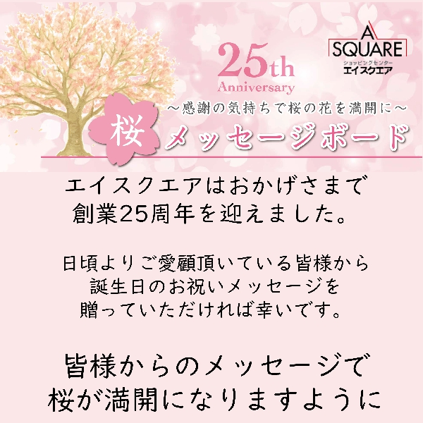 桜メッセージボード~感謝の気持ちで桜の花を満開に~