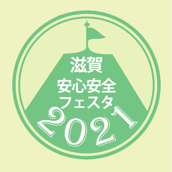 滋賀安心安全フェスタ2021