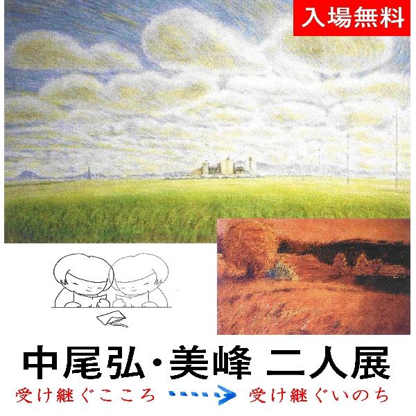 中尾弘・美峰 二人展