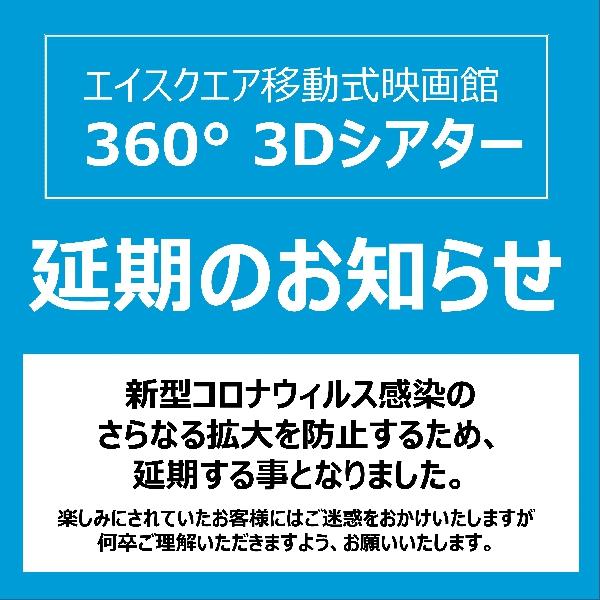 エイスクエア移動式映画館 360° 3Dシアター