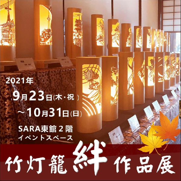 竹灯籠「絆」作品展
