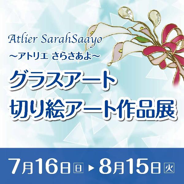 Atelier IROASOBI ~あとりえーる いろあそび~【グラスアート・切り絵アート作品展】