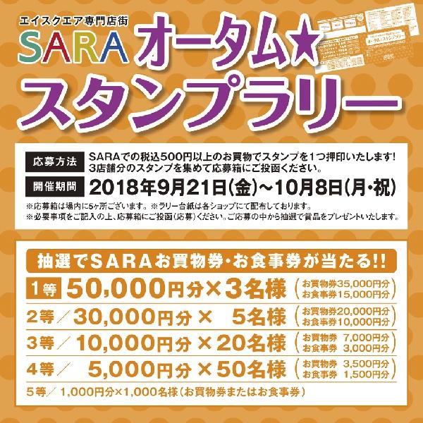 SARAオータム☆スタンプラリー